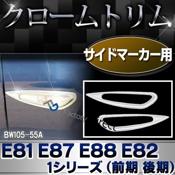 ri-bw105-55a サイドマーカー用 1シリーズ E81 E87 E88 E82(前期 後期) BMW クローム ガーニッシュ カバー ( カスタム パーツ 車 メッキ アクセサリー サイド ドレスアップ トリム メッキパーツ 車用品 カスタムパーツ )