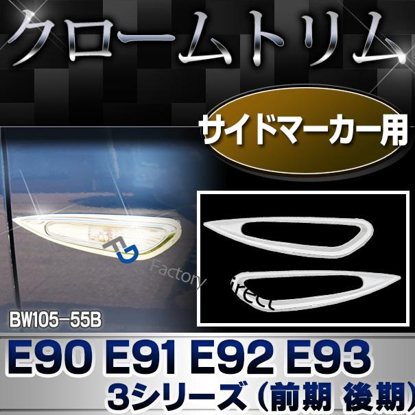 ri-bw105-55b サイドマーカー用 3シリーズE90 E91 E92 E93(前期 後期) BMW クローム ガーニッシュ カバー ( カスタム パーツ 車 メッキ アクセサリー サイド ドレスアップ トリム メッキパーツ 車用品 カスタムパーツ )