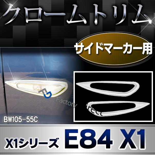 ri-bw105-55c サイドマーカー用 X1シリーズ E84 BMW クローム メッキランプトリム ガーニッシュ カバー ( カスタム パーツ 車 メッキ アクセサリー サイド クロームトリム トリム 車用品 ドレスアップ カスタムパーツ )