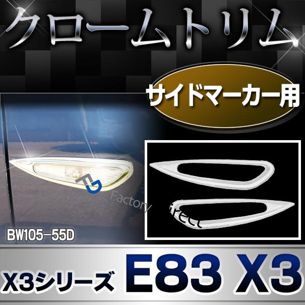 ri-bw105-55d サイドマーカー用 X3シリーズ E83(前期 後期) BMW クローム ガーニッシュ カバー ( カスタム パーツ 車 メッキ アクセサリー サイド ドレスアップ クロームメッキ トリム メッキパーツ 車用品 カスタムパーツ)
