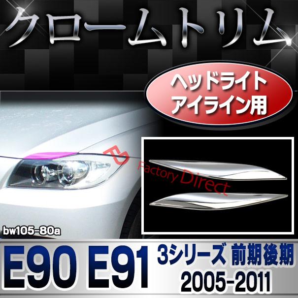 ri-bw105-80a ヘッドライトアイライン用 3シリーズ E90 E91(前期後期 2005-2012 H17-H24) BMW クローム ガーニッシュ カバー (カスタム パーツ 車 メッキ アクセサリー ヘッドライト カスタムパーツ ライト メッキパーツ サイドマーカー )