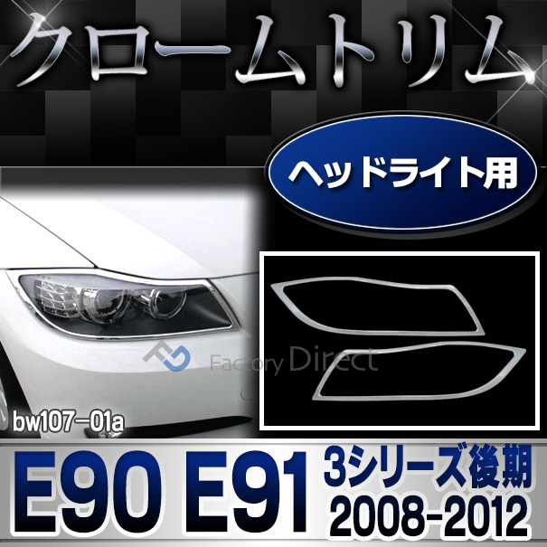ri-bw107-01(105-01) ヘッドライト用 3シリーズ E90 E91(後期 2008-2012 H20-H24) BMW カスタム パーツ メッキ 車 ガーニッシュ (カスタムパーツ カバー クロームトリム メッキトリム メッキパーツ  カー グッズ アクセサリー)