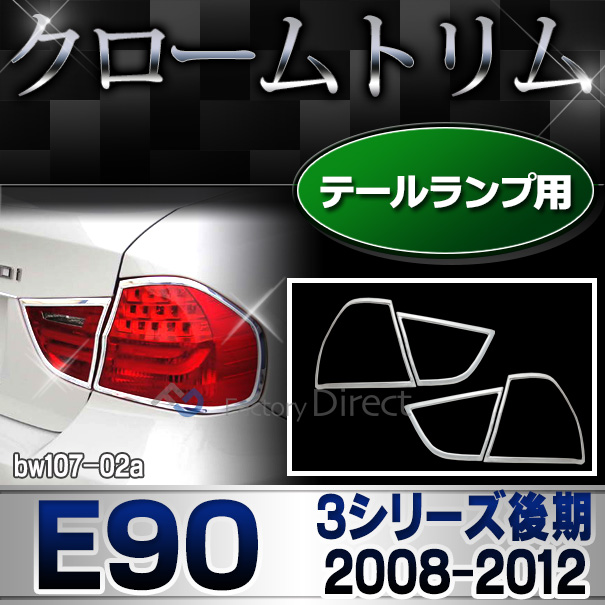 ri-bw107-02 テールライト用 3シリーズ E90(後期 2008-2012 H20-H24) BMW クロームメッキランプトリム ガーニッシュ カバー (  外装パーツ 自動車 BMW メッキパーツ)