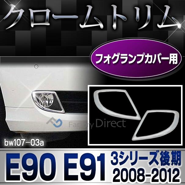 ri-bw107-03 フォグライト用 3シリーズ E90 E91(後期 2008-2012 H20-H24)※Mシリーズ不可 BMW クロームメッキランプトリム ガーニッシュ カバー 外装パーツ 自動車 BMW メッキパーツ メッキトリム グッズ カスタムパーツ アクセサリー クロームトリム 車パーツ)