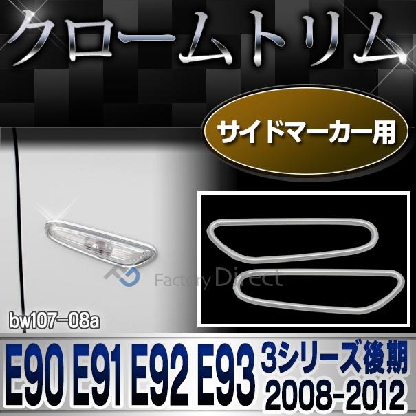 ri-bw107-08(202-03) サイドマーカー用 3シリーズ E90 E91 E92 E93(後期 2008-2012 H20-H24) BMW クロームメッキランプトリム ガーニッシュ カバー (  外装パーツ 自動車 BMW メッキパーツ)