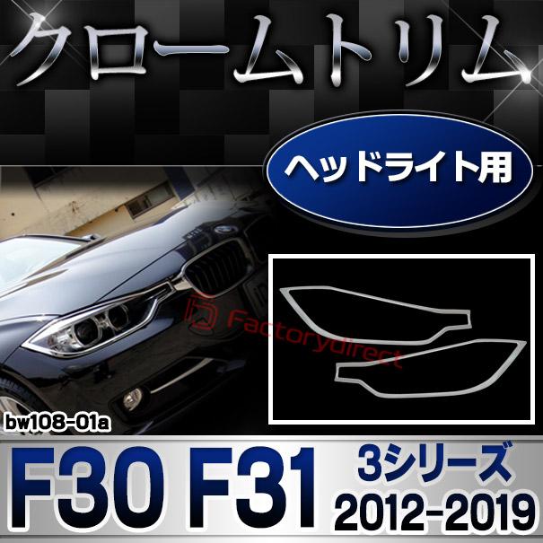ri-bw108-01 ヘッドライト用 3シリーズ F30 F31(2012以降 H24以降) BMW クロームメッキランプトリム ガーニッシュ カバー(カスタム パーツ メッキ 車 アクセサリー カスタムパーツ ライト 自動車 カー用品 メッキパーツ BMW カー グッズ)
