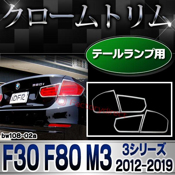 ri-bw108-02 テールライト用 3シリーズ F30 F80M3(2012以降 H24以降)) BMW クロームメッキランプトリム ガーニッシュ カバー(  外装パーツ 自動車 BMW メッキパーツ)