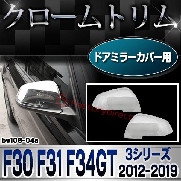 ri-bw108-04A ドアミラーカバー用 3シリーズ F30 F31 F34GT(前期後期 2012以降 H24以降)BMW クロームメッキランプトリム ガーニッシュ カバー(外装パーツ 自動車 BMW メッキパーツ アクセサリー 外車 カーアクセサリー ドアミラー カスタム 車パーツ)