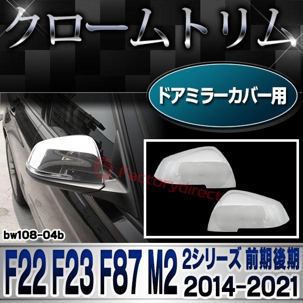 ri-bw108-04B ドアミラーカバー用 2シリーズ F22 F23 F87M2(前期後期 2014以降 H26以降) BMW クロームメッキランプトリム ガーニッシュ カバー (  外装パーツ 自動車 BMW メッキパーツ)