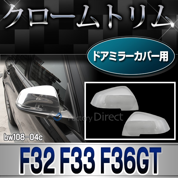 ri-bw108-04C ドアミラーカバー用 4シリーズ F32 F33 F36GT(前期後期2013以降 H25以降) BMW クロームメッキランプトリム ガーニッシュ カバー (  外装パーツ 自動車 BMW メッキパーツ)