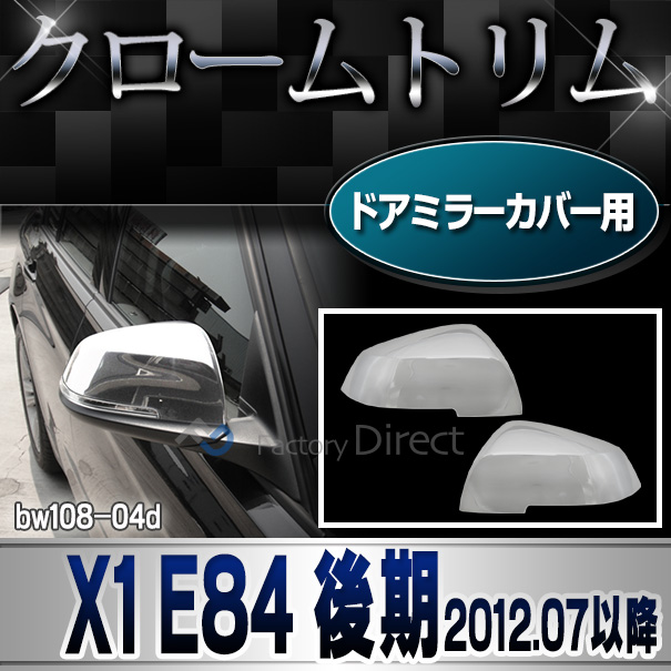 ri-bw108-04D ドアミラーカバー用 X1シリーズ X1 E84(後期2012.07以降 H24.07以降) BMW クロームメッキランプトリム ガーニッシュ カバー (  外装パーツ 自動車 BMW メッキパーツ)