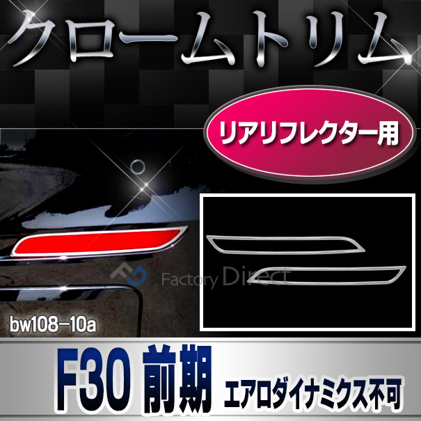 ri-bw108-10A リアリフレクター用 3シリーズ F30(前期) ※後期&エアロダイナミクス不可 BMW クロームメッキランプトリム ガーニッシュ カバー (  外装パーツ 自動車 BMW メッキパーツ)
