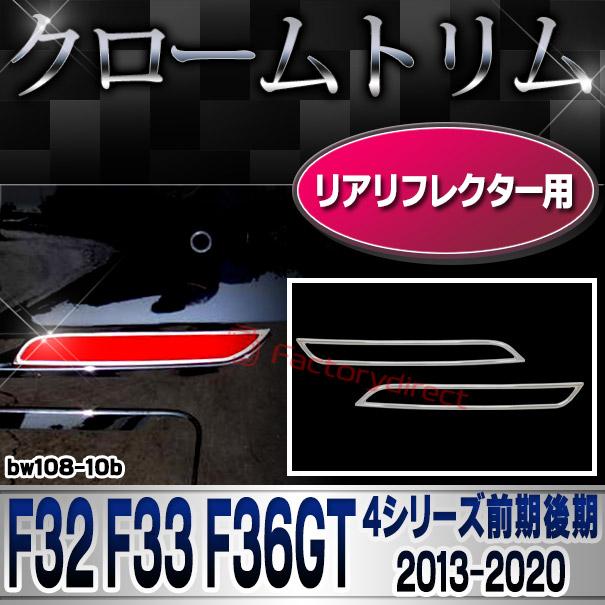 ri-bw108-10B リアリフレクター用 4シリーズ F32 F33 F36GT(2013以降 H25以降) BMW クロームメッキランプトリム ガーニッシュ カバー (  外装パーツ 自動車 BMW メッキパーツ)