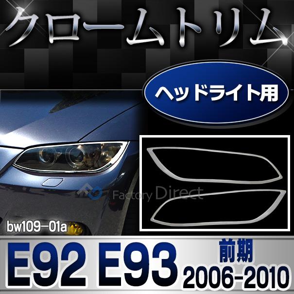 ri-bw109-01 ヘッドライト用 3シリーズ E92 E93(前期 2006-2010 H18-H22) BMW クロームメッキランプトリム ガーニッシュ カバー( パーツ カスタムパーツ メッキ ヘッド ライト クロームトリム メッキパーツ カスタム ドレスアップ 車用品)