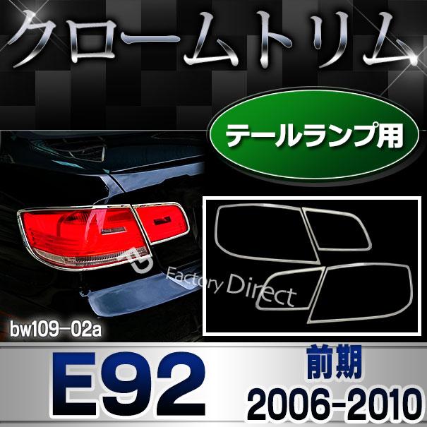 ri-bw109-02a テールライト用 3シリーズ E92(前期 2006-2010 H18-H22) BMW クロームメッキランプトリム ガーニッシュ カバー( カスタム パーツ 車 アクセサリー カスタムパーツ メッキ メッキパーツ テールランプ 車用品 クロームメッキ )