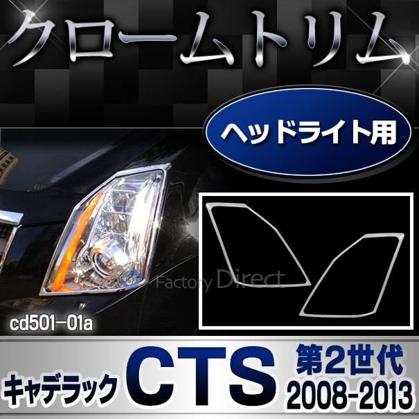 ri-cd501-01 ヘッドライト用 Cadillac キャデラックCTS(第2世代 2008-2013 H20-H25) ※クーペ不可 ガーニッシュ カバー ( カスタム パーツ 車 メッキ トリム ヘッドライトカバー メッキパーツ ドレスアップ 車用品 カスタムパーツ )