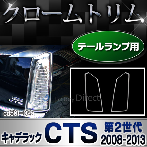 ri-cd501-02 テールライト用 Cadillac キャデラックCTS(第2世代 2008-2013 H20-H25) ※クーペ不可 クロームメッキ ランプトリム ガーニッシュ カバー ( カスタム パーツ 改造 メッキ メッキパーツ ドレスアップ 車用品 カスタムパーツ )