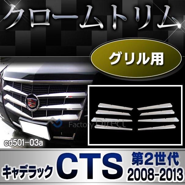 ri-cd501-03 フロントグリル用 Cadillac キャデラックCTS(第2世代 2008-2013 H20-H25) クロームメッキ ランプトリム ガーニッシュ カバー( カスタム パーツ 車 アクセサリー メッキ メッキパーツ ドレスアップ 車用品 カスタムパーツ )