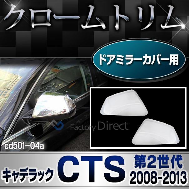 ri-cd501-04 ドアミラーカバー Cadillac キャデラックCTS(第2世代 2008-2013 H20-H25) クロームメッキランプトリム ガーニッシュ カバー ( トリム リム アメ車 メッキパーツ メッキ ドレスアップ 車用品 カスタムパーツ パーツ カスタム )