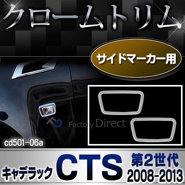 ri-cd501-06 サイドマーカー用 Cadillac キャデラックCTS(第2世代 2008-2013 H20-H25) クロームメッキランプトリム ガーニッシュ カバー( カスタム パーツ トリム リム 車パーツ メッキパーツ メッキ ドレスアップ カスタムパーツ )