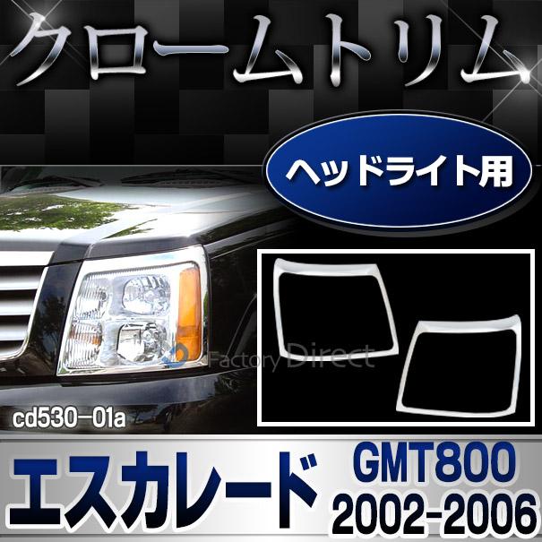 ri-cd530-01 ヘッドライト用 Cadillac Escalade キャデラックエスカレード(GMT800 2002-2006 H14-H18) クローム ガーニッシュ カバー ( カスタム パーツ メッキ ヘッドライトカバー メッキパーツ ドレスアップ 車用品 カスタムパーツ )