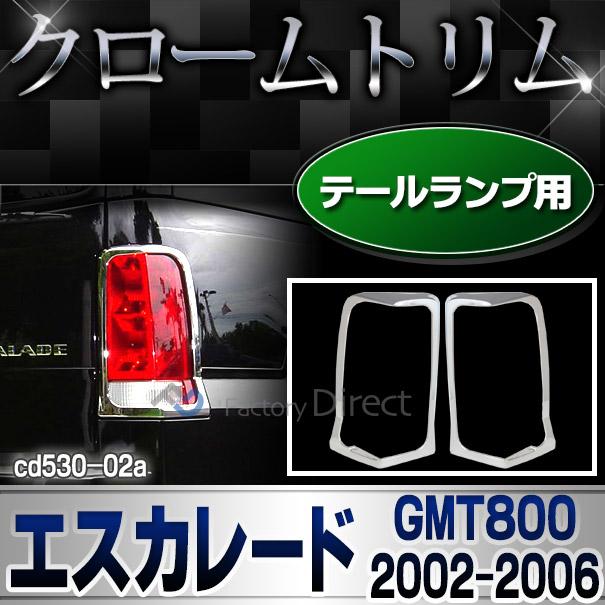 ri-cd530-02 テールライト用 Cadillac Escalade キャデラックエスカレード(GMT800 2002-2006 H14-H18) クロームメッキ ランプトリム ガーニッシュ カバー ( カスタム パーツ メッキ 車用品 メッキパーツ ドレスアップ カスタムパーツ )