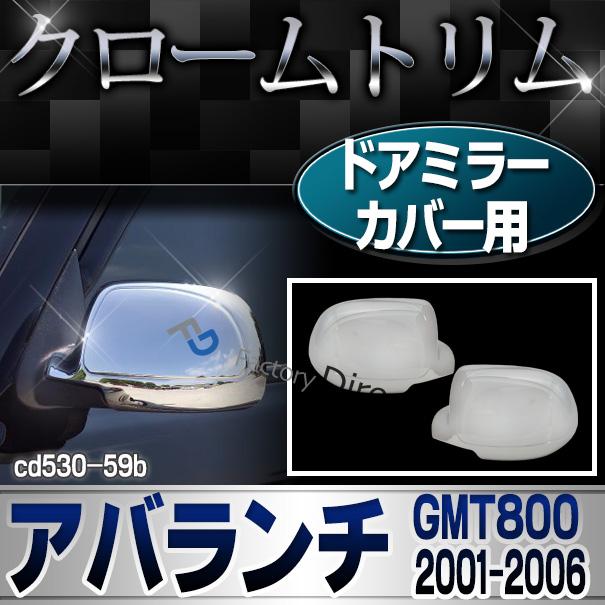 ri-cd530-59b ドアミラーカバー用 Chevrolet Avalanche シボレー アバランチ(GMT800 2001-2006)クロームパーツ ( カスタム パーツ 車 メッキ キャデラック カスタムパーツ エスカレード サイドミラー メッキパーツ ドアミラー )