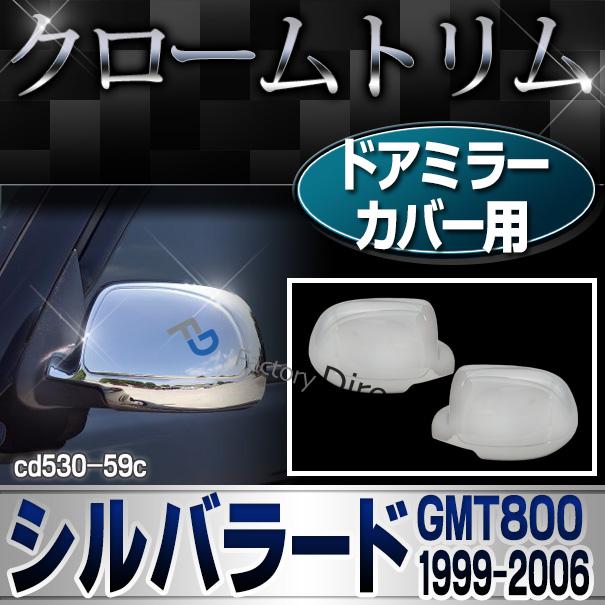 ri-cd530-59c ドアミラーカバー用 Chevrolet Silverado シボレーシルバラード(GMT800 1999-2006)クロームパーツ メッキカバー ( カスタム パーツ 車 メッキ カスタムパーツ シボレー エスカレード サイドミラー メッキパーツ ドアミラー )
