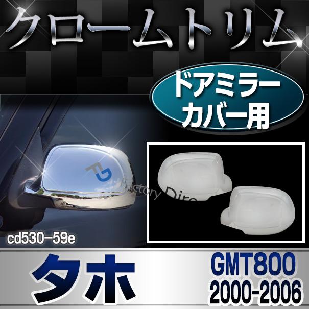 ri-cd530-59e ドアミラーカバー用 Chevrolet Tahoe シボレー タホ(GMT800 2000-2006)クロームパーツ メッキカバー ( カスタム パーツ 車 メッキ キャデラック カスタムパーツ エスカレード サイドミラー メッキパーツ ドアミラー )