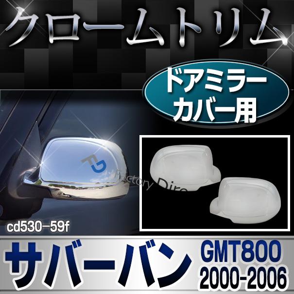 ri-cd530-59f ドアミラーカバー用 Chevrolet Suburban シボレー サバーバン (GMT800 2000-2006)クロームパーツ ( カスタム パーツ 車 メッキ キャデラック カスタムパーツ エスカレード サイドミラー メッキパーツ ドアミラー )