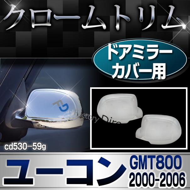 ri-cd530-59g ドアミラーカバー用 GMC Yukon ユーコン(GMT800 2000-2006)クロームパーツ メッキカバー ( カスタム パーツ 車 メッキ キャデラック カスタムパーツ エスカレード サイドミラー メッキパーツ ドアミラー )