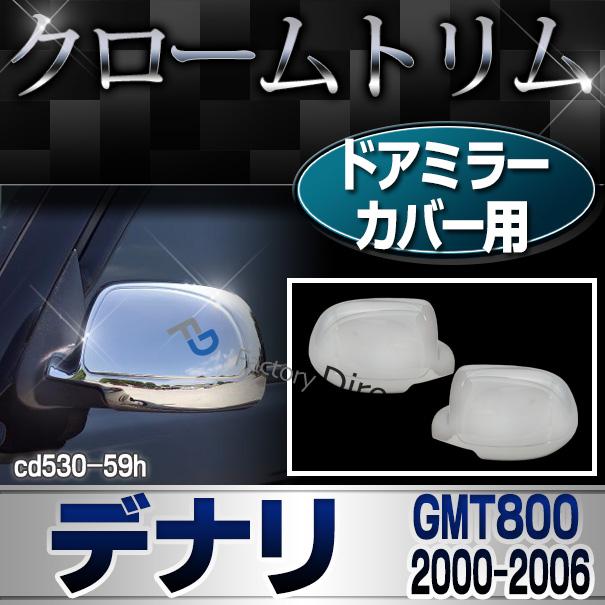 ri-cd530-59h ドアミラーカバー用 GMC Yukon Denali ユーコンデナリ(GMT800 2000-2006)クロームパーツ メッキカバー ( カスタム パーツ 車 メッキ キャデラック カスタムパーツ エスカレード サイドミラー メッキパーツ ドアミラー )