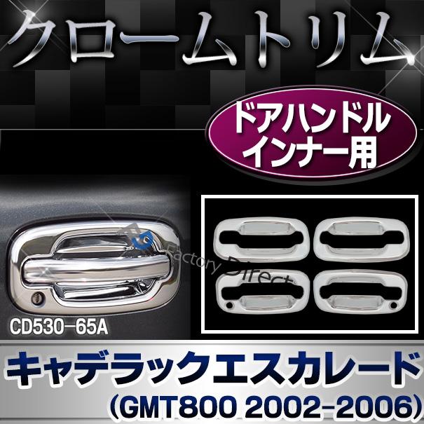 ri-cd530-65a ドアハンドルインナー用 Cadillac Escalade キャデラックエスカレード(GMT800 2002-2006) パーツ カバー ( カスタム 車 メッキ カスタムパーツ アクセサリー トリム ドアハンドル メッキパーツ キャデラック エスカレード )