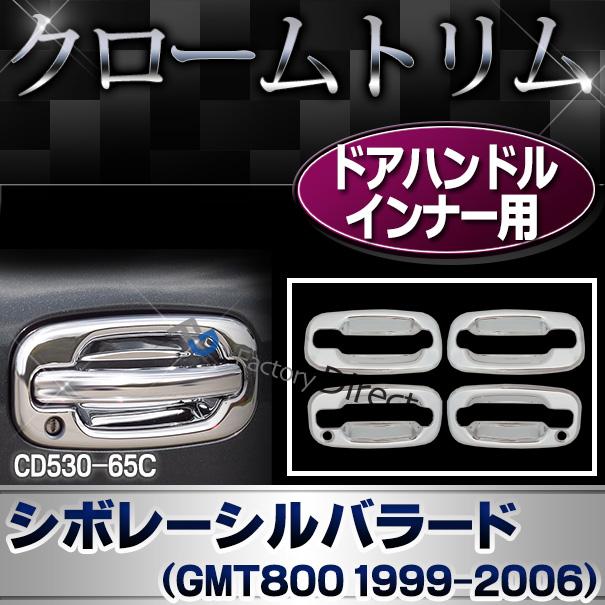 ri-cd530-65c ドアハンドルインナー用 Chevrolet Silverado シボレーシルバラード(GMT800 1999-2006) クローム パーツ カバー ( カスタム 車 メッキ カスタムパーツ アクセサリー トリム ドアハンドル シルバラード シボレー )