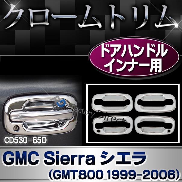 ri-cd530-65d ドアハンドルインナー用 GMC Sierra シエラ(GMT800 1999-2006) クローム パーツ ガーニッシュ カバー ( カスタム 車 メッキ カスタムパーツ アクセサリー トリム ドアハンドル メッキパーツ 車用品 ドレスアップ )