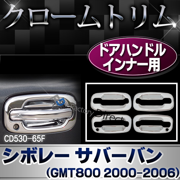 ri-cd530-65f ドアハンドルインナー用 Chevrolet Suburban シボレー サバーバン (GMT800 2000-2006) クローム パーツ カバー ( カスタム 車 メッキ カスタムパーツ アクセサリー トリム ドアハンドル メッキパーツ ドレスアップ 車用品 )