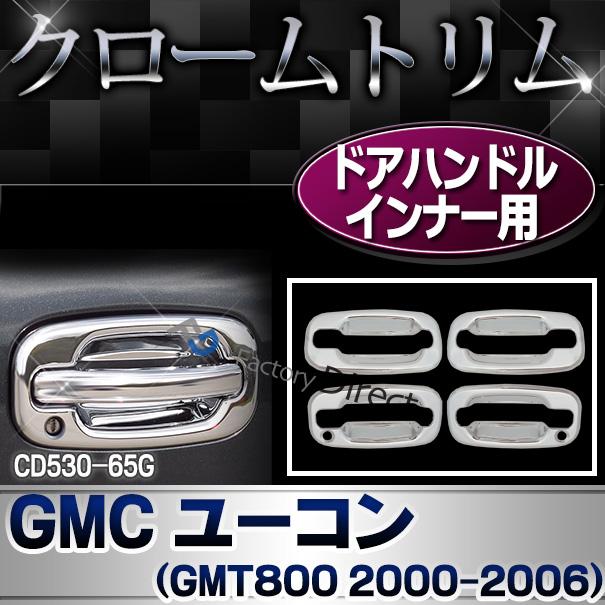 ri-cd530-65g ドアハンドルインナー用 GMC Yukon ユーコン(GMT800 2000-2006) クローム パーツ ガーニッシュ カバー ( カスタム 車 メッキ カスタムパーツ アクセサリー トリム ドアハンドル メッキパーツ 車用品 ドレスアップ )