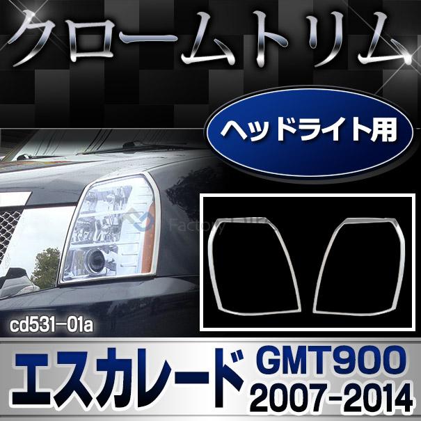 ri-cd531-01 ヘッドライト用 Cadillac Escalade キャデラックエスカレード(GMT900 2007-2014 H19-H26) ガーニッシュ カバー ( メッキ ランプ トリム ヘッドライトカバー メッキパーツ ドレスアップ カスタムパーツ パーツ カスタム )