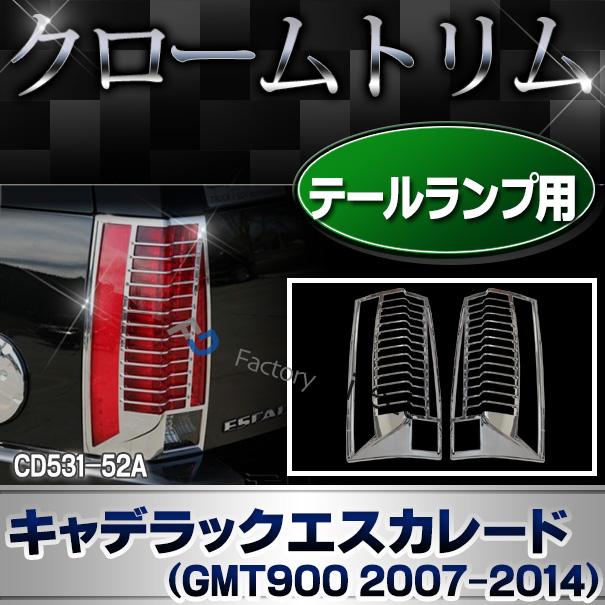 ri-cd531-52a テールランプ用 Cadillac Escalade キャデラックエスカレード(GMT900 2007-2014) クローム パーツ ガーニッシュ カバー ( カスタム 車 メッキ 車用品 ドレスアップ キャデラック エスカレード カスタムパーツ )