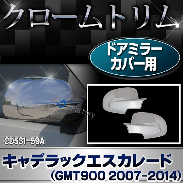 ri-cd531-59aドアミラーカバー用 Cadillac Escalade キャデラックエスカレード(GMT900 2007-2014) クローム パーツ ガーニッシュ カバー ( カスタム 車 メッキ ドアミラー 車用品 ドレスアップ キャデラック エスカレード カスタムパーツ)