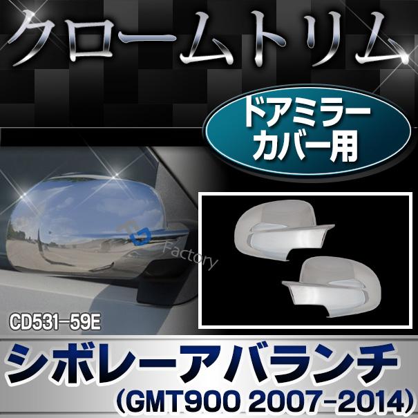 ri-cd531-59e ドアミラーカバー用 Chevrolet Avalanche シボレーアバランチ(GMT900 2007-2014) クローム パーツ ガーニッシュ カバー ( カスタム 車 メッキ ドアミラー ミラー 車用品 ドレスアップ アバランチ シボレー カスタムパーツ )