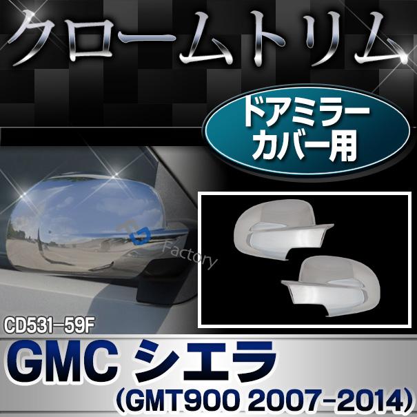 ri-cd531-59f ドアミラーカバー用 GMC Sierra シエラ(GMT900 2007-2014) クローム パーツ メッキトリム ガーニッシュ カバー ( カスタム 車 メッキ アクセサリー ドアミラー ミラー クロームメッキ 車用品 ドレスアップ カスタムパーツ )