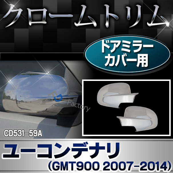 ri-cd531-59g ドアミラーカバー用 GMC Yukon Denali ユーコンデナリ(GMT900 2007-2014) クローム パーツ メッキトリム ガーニッシュ カバー ( カスタム 車 メッキ アクセサリー ドアミラー ミラー 車用品 ドレスアップ カスタムパーツ )