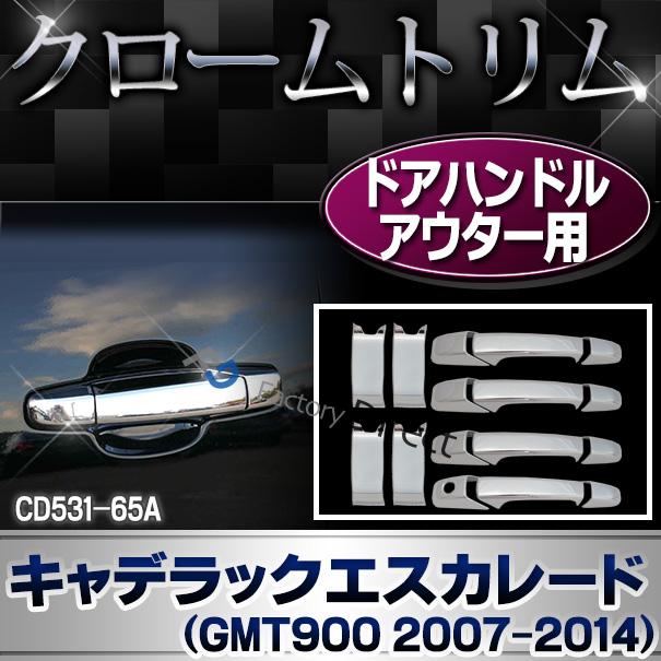 ri-cd531-65a ドアハンドルアウター用 Cadillac Escalade キャデラックエスカレード(GMT900 2007-2014) パーツ カバー ( カスタム 車 メッキ カスタムパーツ アクセサリー ドアハンドル メッキパーツ キャデラック エスカレード )