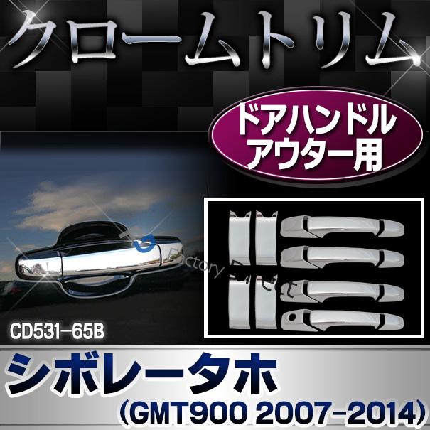 ri-cd531-65b ドアハンドルアウター用 Chevrolet Tahoe シボレータホ(GMT900 2007-2014) クローム パーツ カバー ( カスタム 車 メッキ カスタムパーツ アクセサリー ドレスアップ ドアハンドル メッキパーツ タホ シボレー 車用品 )