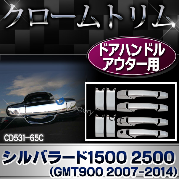 ri-cd531-65c ドアハンドルアウター用 Chevrolet Silverado シボレーシルバラード1500 2500(GMT900 2007-2014) クローム パーツ カバー ( カスタム 車 メッキ カスタムパーツ アクセサリー ドアハンドル シルバラード シボレー )