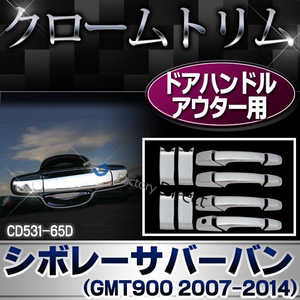 ri-cd531-65d ドアハンドルアウター用 Chevrolet Suburban シボレーサバーバン(GMT900 2007-2014) クローム パーツ カバー ( カスタム 車 メッキ カスタムパーツ アクセサリー ドアハンドル メッキパーツ サバーバン シボレー )