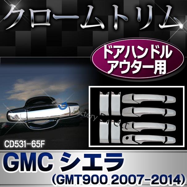 ri-cd531-65f ドアハンドルアウター用 GMC Sierra シエラ(GMT900 2007-2014) クローム パーツ ガーニッシュ カバー ( カスタム 車 メッキ カスタムパーツ アクセサリー ドレスアップ ドアハンドル メッキパーツ カー用品 車用品 )