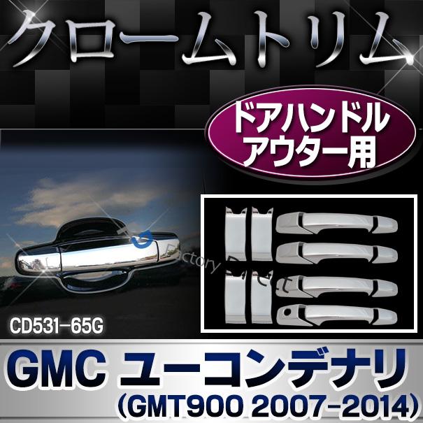 ri-cd531-65g ドアハンドルアウター用 GMC Yukon Denali ユーコンデナリ(GMT900 2007-2014) クローム パーツ カバー ( カスタム 車 メッキ カスタムパーツ アクセサリー ドアハンドル メッキパーツ 車用品 ドレスアップ ガーニッシュ )