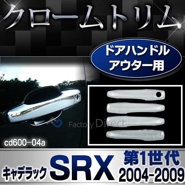 ri-cd600-04a ドアハンドルカバーアウター用 Cadillac SRX キャデラック SRX(2010-2016 H22-H28)ガーニッシュ カバー( カスタム パーツ アクセサリー カスタムパーツ メッキ ドレスアップ ドアハンドル 車用 メッキパーツ 車用品 )
